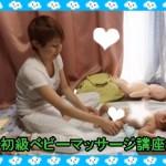 2014.7.11初級ベビマ4.1