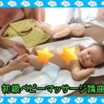 2014.7.11初級ベビマ8.1