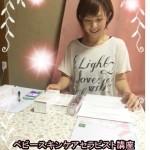 2014.8.11スキンケア養成講座.1